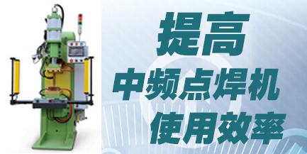 中频点焊机如何提高焊接效率