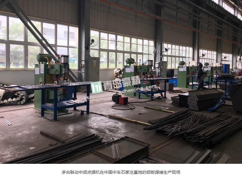 多台联动中频点焊机在中国中车石家庄基地