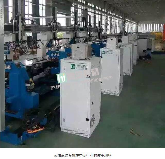 豪精点焊专机在空调行业的使用现场
