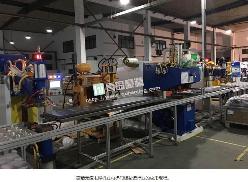 豪精无痕点焊机在电梯门板制造行业的应用现场