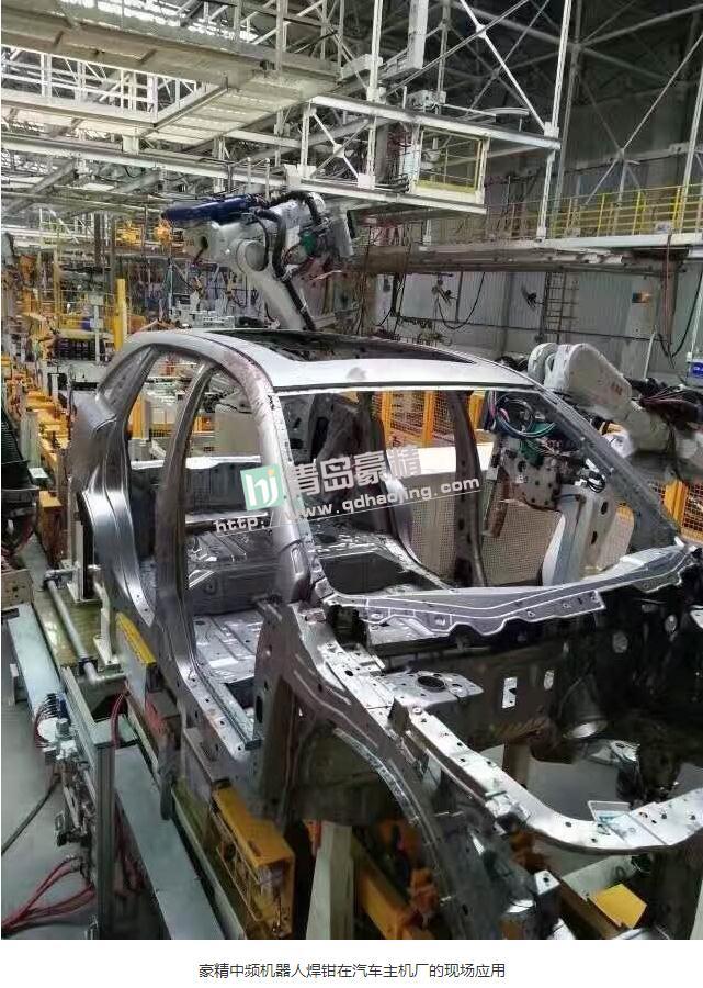 豪精中频机器人焊钳在汽车主机厂的现场应用
